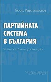 Партийната система в България (четвърто преработено и допълнено издание)