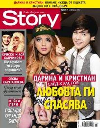 Story; Бр.7/2016