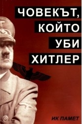 Човекът, който уби Хитлер