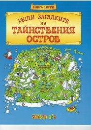 Реши загадките на Тайнствения остров (Книга с игри)