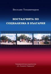 Носталгията по социализма в България (етноложко изследване)