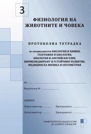 Физиология на животните и човека №3. Протоколна тетрадка
