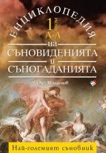 Енциклопедия на съновиденията и съногаданията в два тома