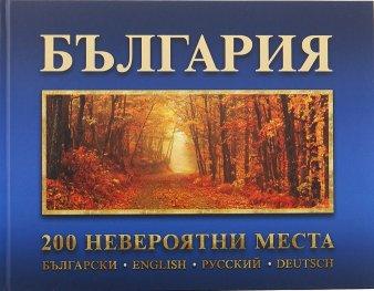 България: 200 невероятни места