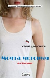 Моята история. Де е България?