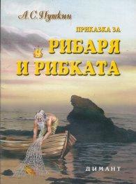 Приказка за рибаря и рибката