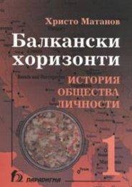 Балкански хоризонти. История, общества, личности Т.1