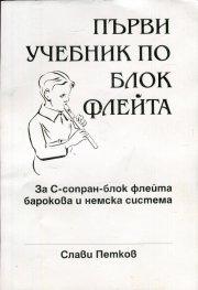 Първи учебник по блок флейта /с флейта към него/
