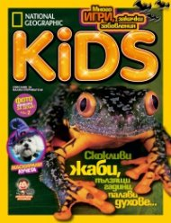 National Geographic KIDS България 9/2016