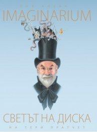 Imaginarium. Светът на диска на Тери Пратчет