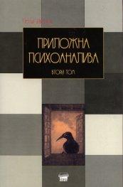 Приложна психоанализа Т.2/ твърда корица