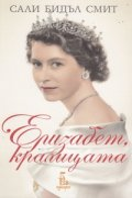 Елизабет, кралицата
