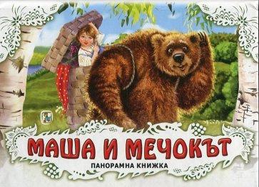 Маша и Мечокът/ Панорамна книжка
