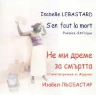 Не ми дреме за смъртта. Стихотворения за Африка/ двуезично издание