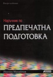 Наръчник по предпечатна подготовка/ Второ издание