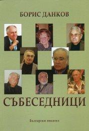 Събеседници (разговори, литературни анкети и интервюта 1990-2016)