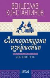 Литературни изкушения. Избрани есета