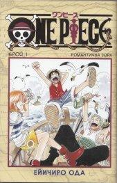 One Piece; Бр.1: Романтична зора