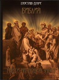 Библия. Книги на Новия Завет