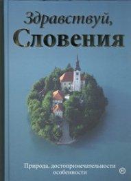 Здравствуй, Словения! Природа, достопримечательности, особенности