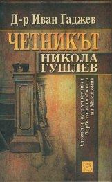 Четникът Никола Гушлев (Спомени като участник в борбата за свободата на Македония)