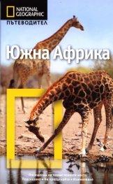 Пътеводител Южна Африка/ National Geographic