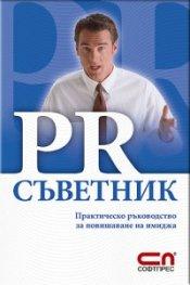 PR съветник: Практическо ръководство за повишаване на имиджа