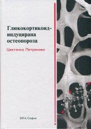 Глюкокортикоид - индуцирана остеопороза