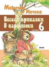 Весели приказки в картинки Кн.6: Машенка и Мечока