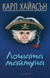 Лошата маймуна