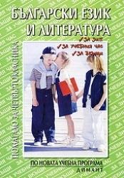 Български език и л-итература.Помагало за четвъртокласника