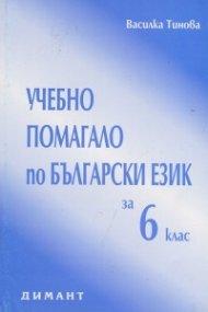 Учебно помагало по български език за 6 кл.
