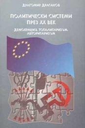 Политически системи през ХХ век - демокрация, тоталитаризъм, авторитаризъм