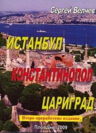 Истанбул, Константинопол, Цариград