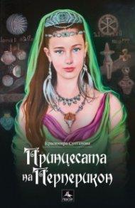Принцесата на Перперикон