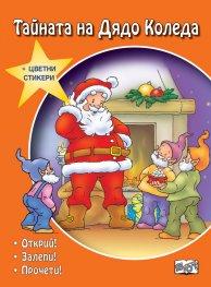 Тайната на Дядо Коледа. Коледна приказка със стикери