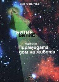 Битие. Кн.1 - Пирамидата - дом на живота