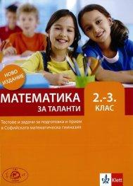 Математика за таланти 2-3 клас. Тестове и задачи за подготовка и прием в СМГ