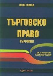 Търговско право. Търговци (шесто преработено и допълнено издание)