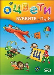 Оцвети: Буквите от П до Я/ 4-6 години