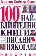 100-те най-влиятелни книги, писани някога
