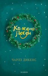Коледна песен (твърда корица)