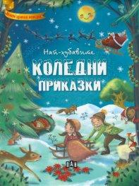 Най-хубавите Коледни приказки