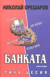 Банката - Тиха цесия Кн.1