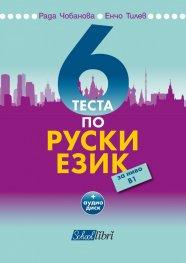6 теста по руски език + CD (за ниво В1)