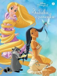Принцеса: Забава с лепенки 2