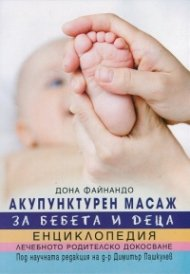 Акупунктурен масаж за бебета и деца