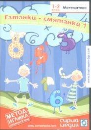 Гатанки - смятанки 1/ 1-2 клас Математика CD