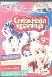 Снежната кралица/ Пълна версия на български език PC CD