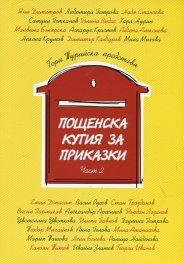 Пощенска кутия за приказки Ч.2